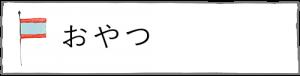 tag_oyatsu